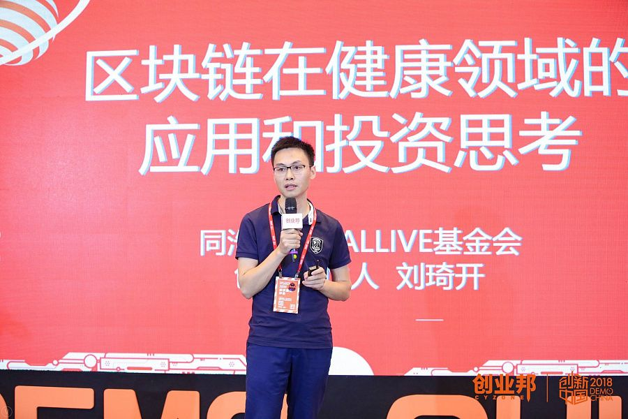 Hosted by CYZONE and the Hangzhou Municipal Government, Demo China is China's biggest high-tech demo day.